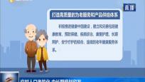 应对人口老龄化 中长期规划印发