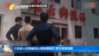 六旬老人抓贼被误认嫖娼遭殴打 警方郑重道歉