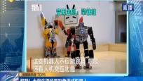 超酷!大學生把動畫形象做成機器人