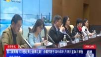 自贸快讯 第二届海南(21世纪海上丝绸之路)合唱节将于2019-11-13至24日举行