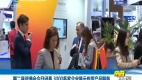 第二届进博会今日闭幕 3000多家企业展示优质产品服务