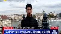 全球自贸连线 第三届中国机械工业品牌展在莫斯科举行