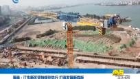 海南:江東新區堅持規劃先行 打造發展新樣板