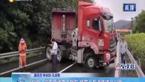 琼中:货车高速路上爆胎 横跨三车道致堵三公里