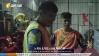 《中国喜事》 传家 舞狮的人