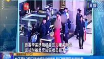 女子藏12把刀进北京站时被拘 称只想带回去剔排骨