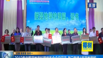 2019年中国湿地学校网络年会今日召开 海口新增4所湿地学校