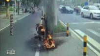 """电动车当街""""自燃"""" 消防提醒注意保养"""