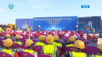 瓊海:開工和簽約5個項目 推動產業升級