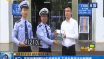 海南:首张领事馆机动车号牌发放 车管业务跟进发展脚步