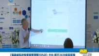 《海南省科技专家库管理暂行办法》出台 将于2020年起实施