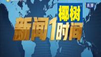 《新闻1时间》2019年11月21日(20:00)