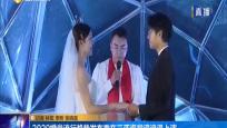 2020婚尚流行趋势发布秀在三亚海棠湾浪漫上演