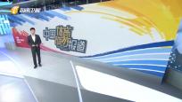《中國體育旅游報道》2019年11月04日