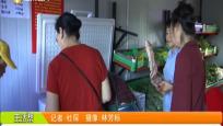 """""""菜篮子""""预约销售""""冻猪肉""""  市民表示方便又实惠"""