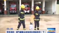 百姓消防:煤氣罐著火時如何處置最有效(下)