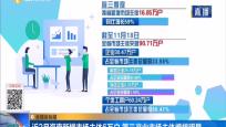 近2月海南新增市场主体6万户 第三产业市场主体增幅明显