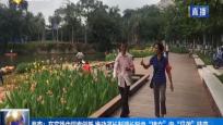 海南:在实践中探索创新 推动河长制湖长制由