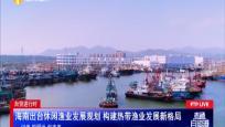 自贸进行时 海南出台休闲渔业发展规划 构建热带渔业发展新格局