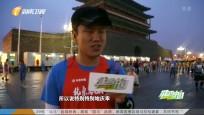 《健跑中國》2019年11月28日