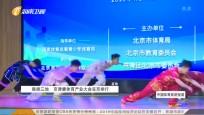 《中国体育旅游报道》2019年11月23日