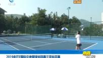 2019年ITF国际元老网球?#19981;?#36187;三亚站开赛