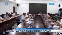 三沙市召开座谈会研究部署2020年工作