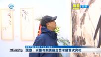 北京:水墨与刺绣融合艺术展首次亮相