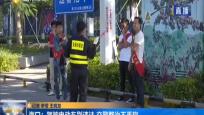 海口:駕駛電動車別違法 交警整治不手軟