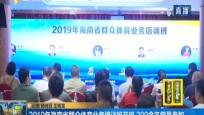 2019年海南省群众体育业务培训班开班 200余名学员参加