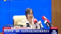 自贸进行时:第五批中国(海南)自由贸易试验区制度创新案例发布