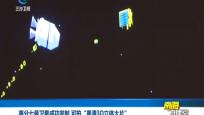高分七號衛星成功發射 可拍