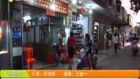 屯昌:摊贩无证售卖熟食 市场监管局将取缔