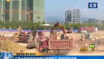 三亚大悦城项目精细化管理施工 加快项目进度