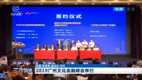 2019广州文化金融峰会举行