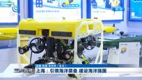 上海:引领海洋装备 建设海洋强国