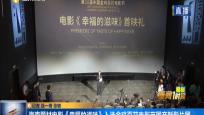 海南题材电影《幸福的滋味》入选金鸡百花电影节国产新影片展