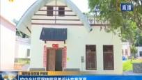琼中乡村民居建筑风貌设计竞赛落幕