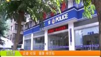 """被窃手机湛江""""现身""""  民警跨省追缴寻回"""