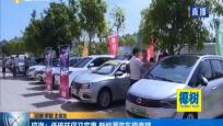 琼海:低碳环保又实惠 新能源汽车受青睐