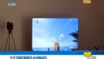 三沙卫视在斯里兰卡试播成功