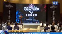 2019首届HNST全国城市电子竞技大赛在三亚举行