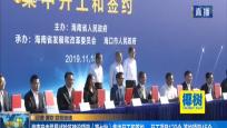 海南自由貿易試驗區建設項目(第七批)集中開工和簽約 開工項目129個 簽約項目45個