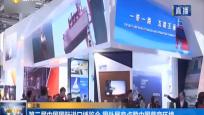 第二届中国国?#24335;?#21475;博览会 国外展商点赞中国营商环境