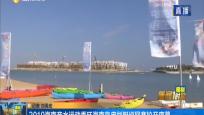 2019海南亲水运动季环海南岛皮划艇巡回赛拉开序幕