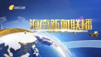 《海南新闻联播》2019年11月19日