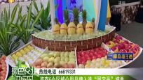 """海南5个区域公用品牌入选""""国字号""""榜单"""