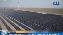 生态环境部:《中国应对气候变化的政策与行动2019年度报告》将加强气候变化对人体健康影响的研究