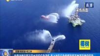 中海油举行首次深水井控应急演练 海上油气应急救援海南基地项目建设启动