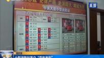"""小型消防站落户""""百年老街"""""""